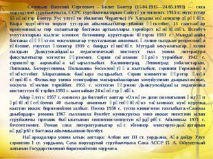 Соловьев Василий Сергеевич - Болот Боотур (15.04.1915—24.05.1993) — саха нор