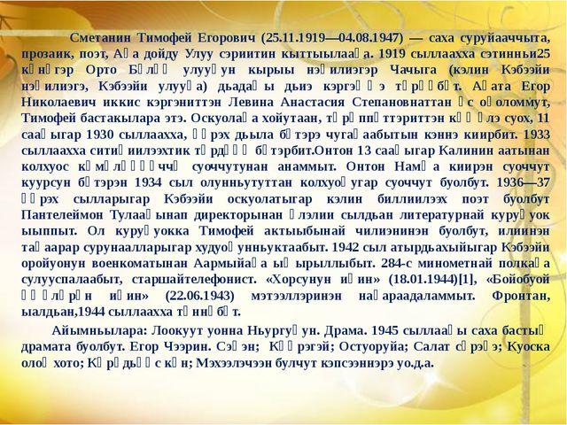Сметанин Тимофей Егорович (25.11.1919—04.08.1947) — саха суруйааччыта, проза...