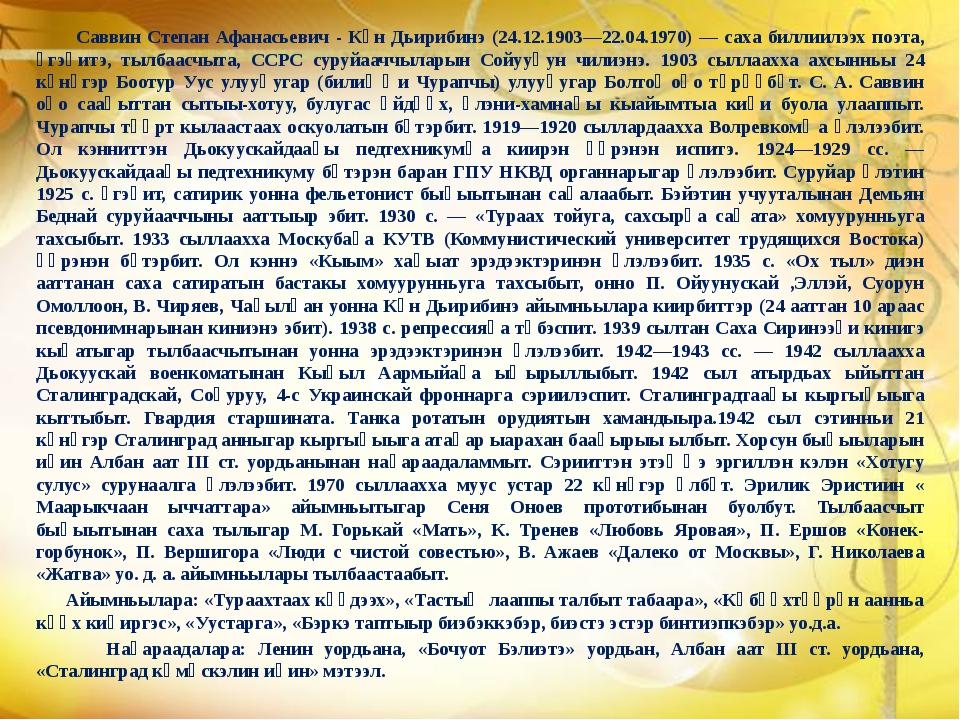 Саввин Степан Афанасьевич - Күн Дьирибинэ (24.12.1903—22.04.1970) — саха бил...
