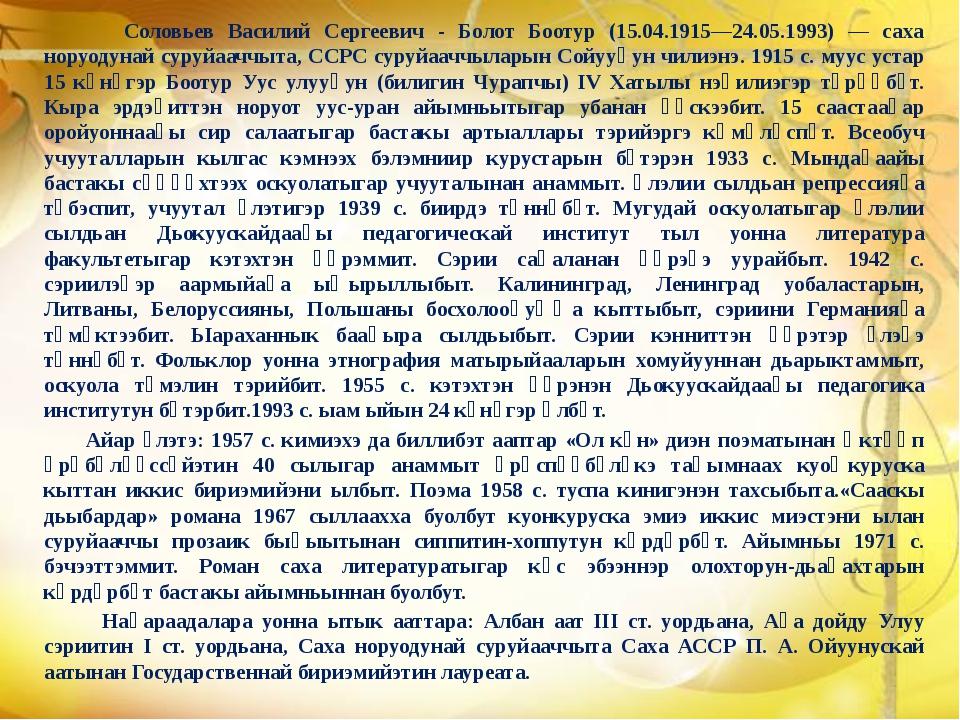 Соловьев Василий Сергеевич - Болот Боотур (15.04.1915—24.05.1993) — саха нор...