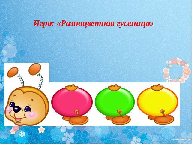 Игра: «Разноцветная гусеница»