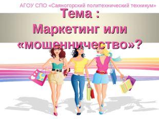 АГОУ СПО «Саяногорский политехнический техникум»