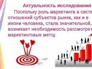 Поскольку роль маркетинга в системе отношений субъектов рынка, как и в жизни