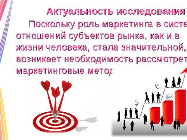 Поскольку роль маркетинга в системе отношений субъектов рынка, как и в жизни...