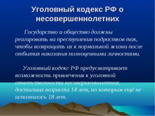 Уголовный кодекс РФ о несовершеннолетних Государство и общество должны реагир
