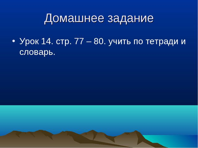 Домашнее задание Урок 14. стр. 77 – 80. учить по тетради и словарь.