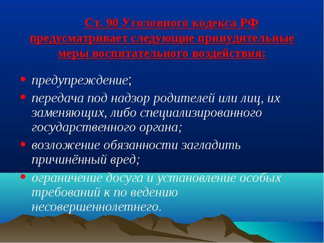 Ст. 90 Уголовного кодекса РФ предусматривает следующие принудительные меры во...
