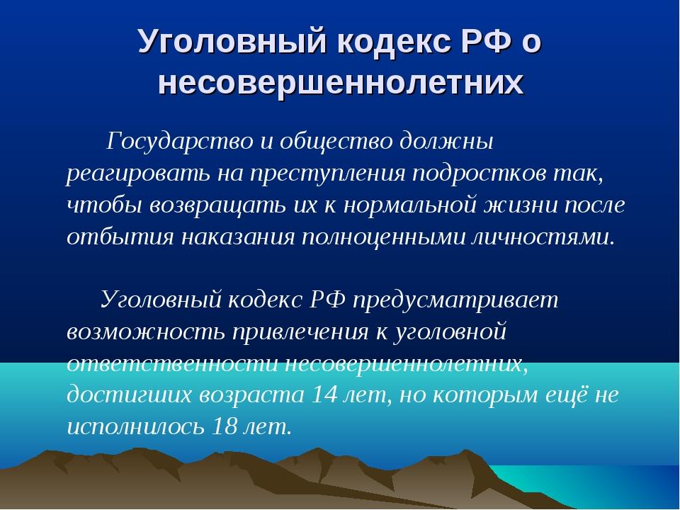 Уголовный кодекс РФ о несовершеннолетних Государство и общество должны реагир...