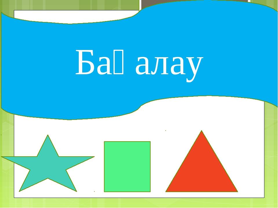 Бағалау