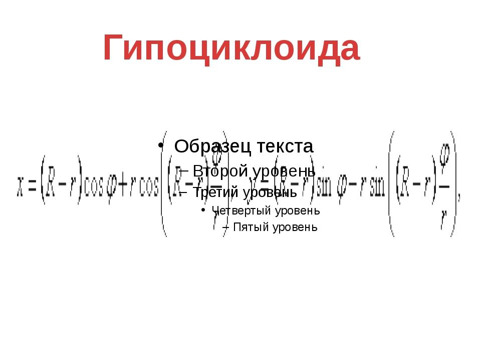 Гипоциклоида