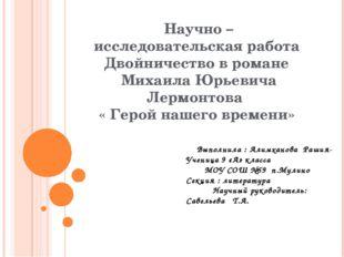 Научно – исследовательская работа Двойничество в романе Михаила Юрьевича Лер