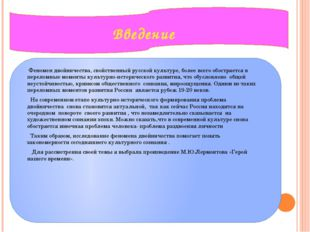 Введение Феномен двойничества, свойственный русской культуре, более всего об