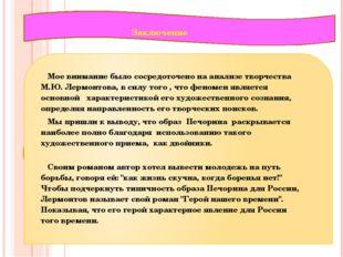Заключение Мое внимание было сосредоточено на анализе творчества М.Ю. Лермон