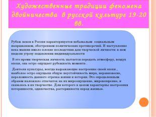 Рубеж веков в России характеризуется небывалым социальным напряжением, обост