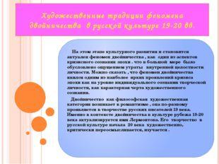 Художественные традиции феномена двойничества в русской культуре 19-20 вв. Н