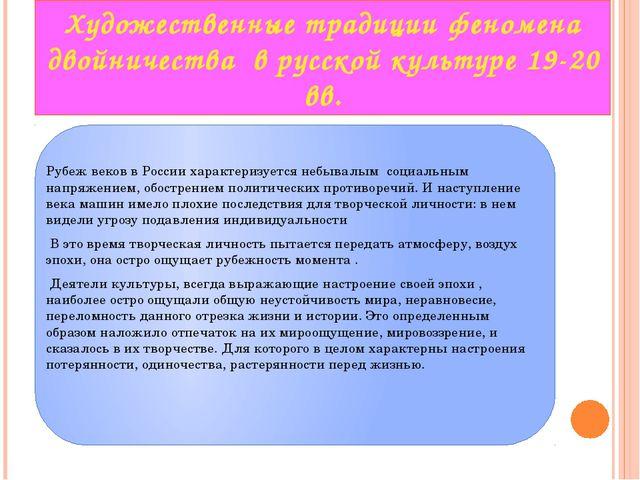 Рубеж веков в России характеризуется небывалым социальным напряжением, обост...