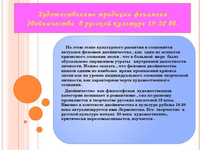 Художественные традиции феномена двойничества в русской культуре 19-20 вв. Н...