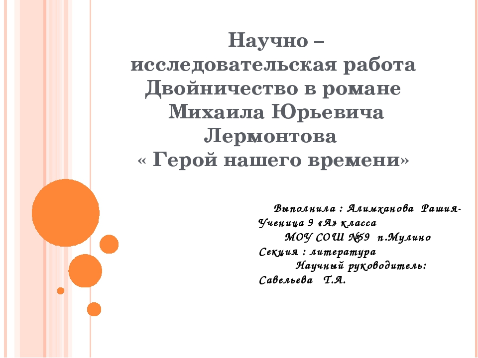Научно – исследовательская работа Двойничество в романе Михаила Юрьевича Лер...