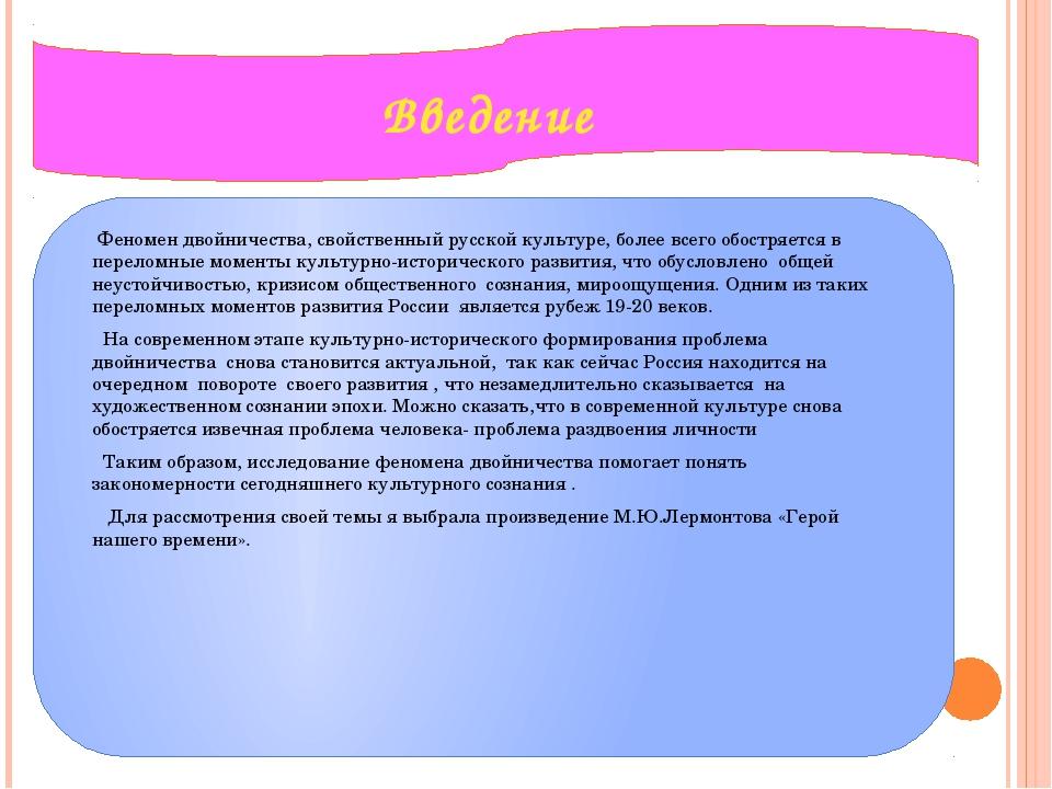Введение Феномен двойничества, свойственный русской культуре, более всего об...