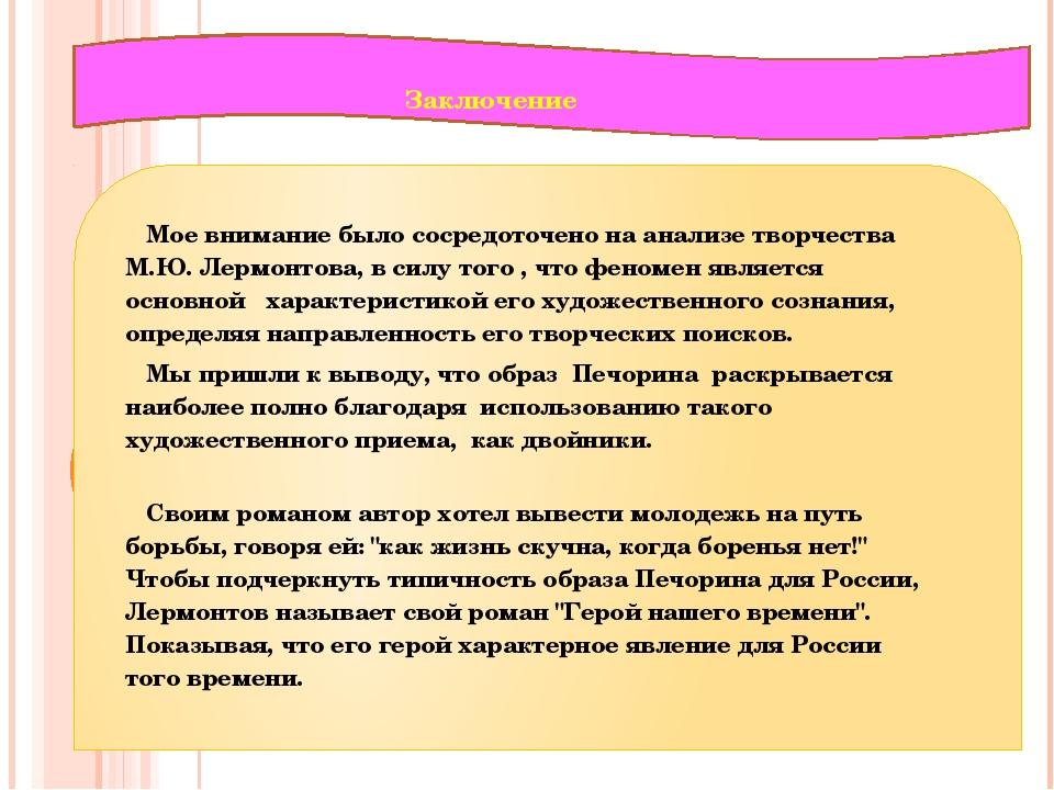 Заключение Мое внимание было сосредоточено на анализе творчества М.Ю. Лермон...
