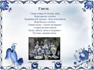 Синие птицы по белому небу, Море цветов голубых Кувшины иль кружки - быль ил