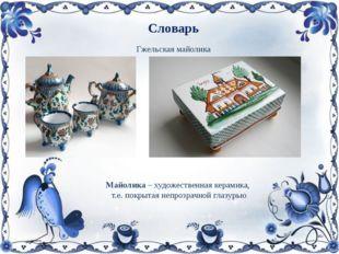 Словарь Майолика – художественная керамика, т.е. покрытая непрозрачной глазу