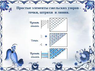 Простые элементы гжельских узоров - точки, штрихи и линии.