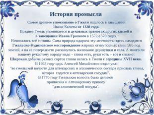 История промысла Самое древнее упоминание о Гжели нашлось в завещании Ивана