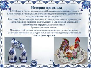 К 1812 году в Гжели насчитывается 25 заводов, выпускающих посуду. Кроме посу