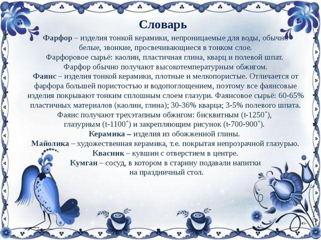 Словарь Фарфор – изделия тонкой керамики, непроницаемые для воды, обычно бел...
