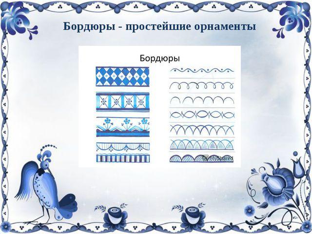 Бордюры -простейшие орнаменты