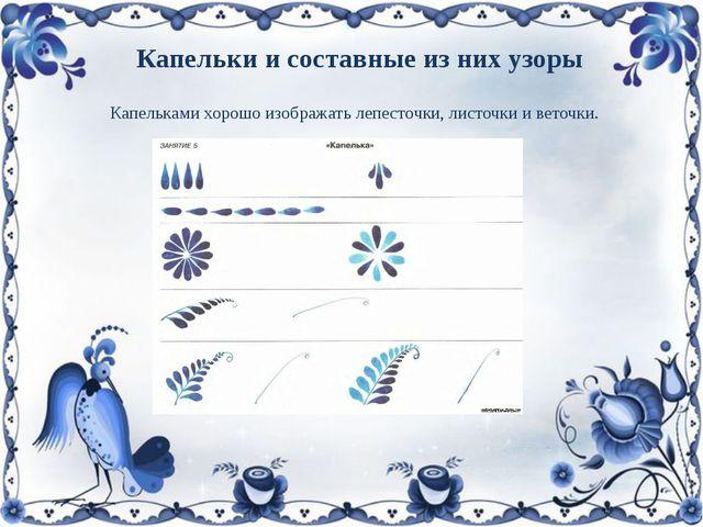 Капельки и составные из нихузоры Капельками хорошо изображать лепесточки, л...