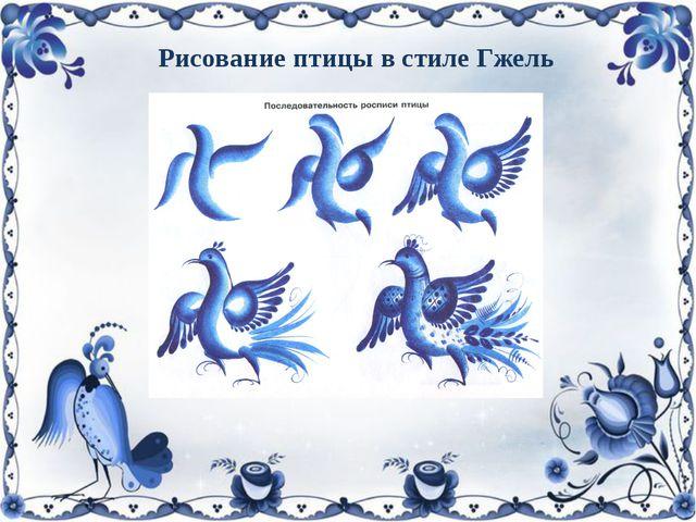 Рисование птицы в стиле Гжель