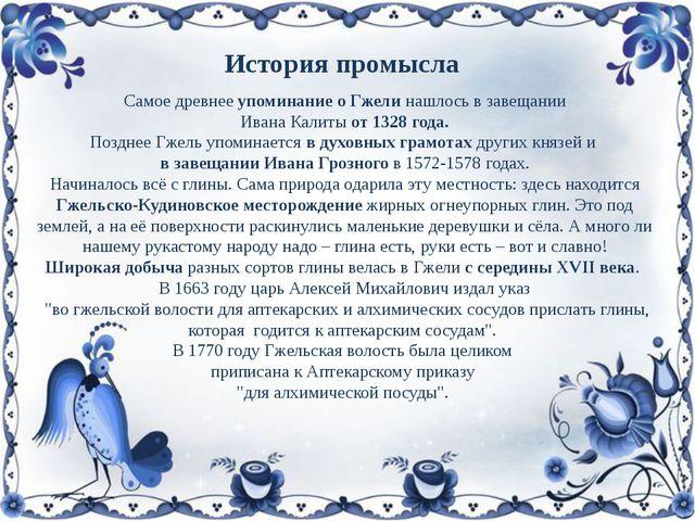История промысла Самое древнее упоминание о Гжели нашлось в завещании Ивана...