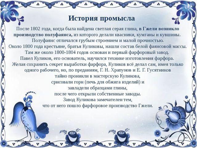 После 1802 года, когда была найдена светлая серая глина, в Гжели возникло пр...