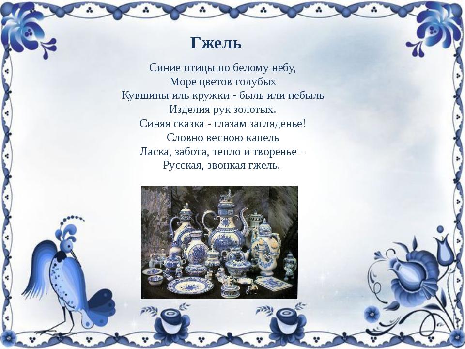 Синие птицы по белому небу, Море цветов голубых Кувшины иль кружки - быль ил...