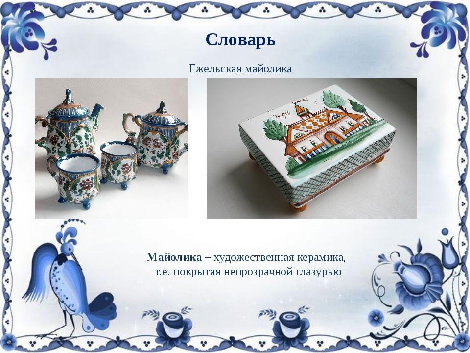 Словарь Майолика – художественная керамика, т.е. покрытая непрозрачной глазу...