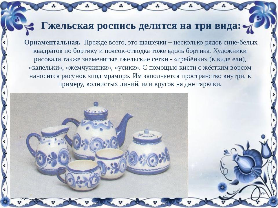 Орнаментальная. Прежде всего, это шашечки – несколько рядов сине-белых квад...