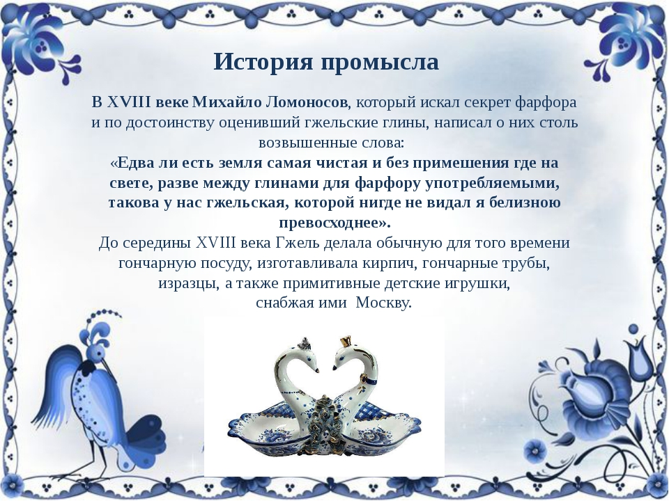 История промысла В XVIII веке Михайло Ломоносов, который искал секрет фарфор...