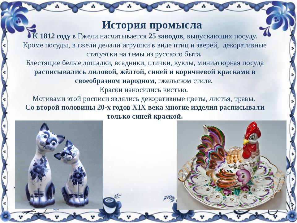 К 1812 году в Гжели насчитывается 25 заводов, выпускающих посуду. Кроме посу...