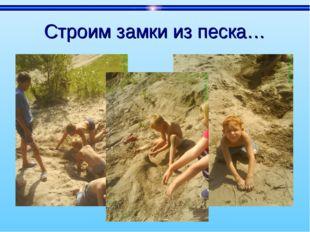 Строим замки из песка…