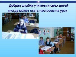 Добрая улыбка учителя и смех детей иногда может стать настроем на урок