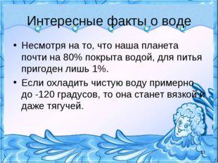 Интересные факты о воде Несмотря на то, что наша планета почти на 80% покрыта