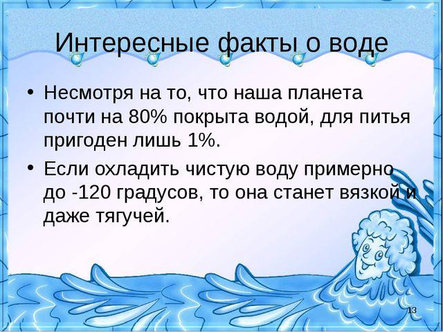 Интересные факты о воде Несмотря на то, что наша планета почти на 80% покрыта...