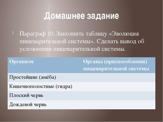 Домашнее задание Параграф 10. Заполнить таблицу «Эволюция пищеварительной сис...