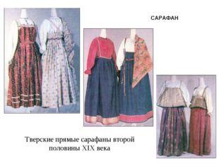 Тверские прямые сарафаны второй половины XIX века САРАФАН