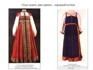 «Чудо чудное, диво дивное» - народный костюм