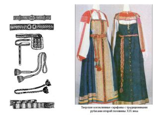 Тверские косоклинные сарафаны с традиционными рубахами второй половины XIX века
