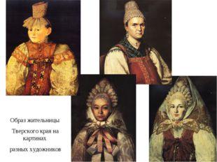 Образ жительницы Тверского края на картинах разных художников