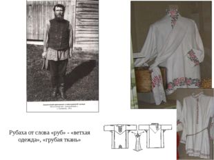Рубаха от слова «руб» - «ветхая одежда», «грубая ткань»